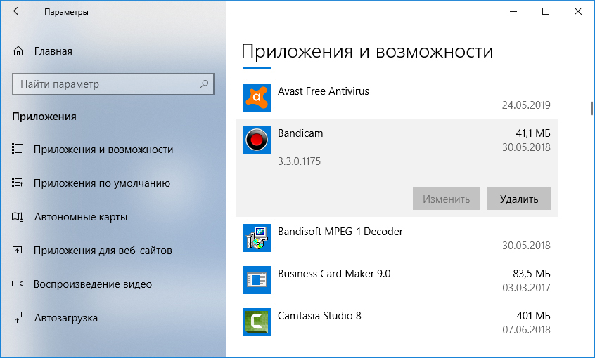 Удаление программы в Windows7