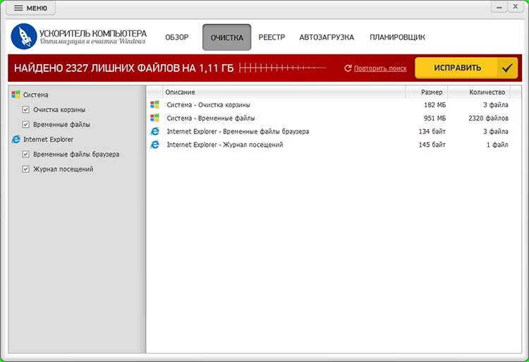 Очистка диска от лишних файлов