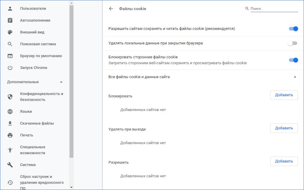 Управление куки-файлами в Google Chrome