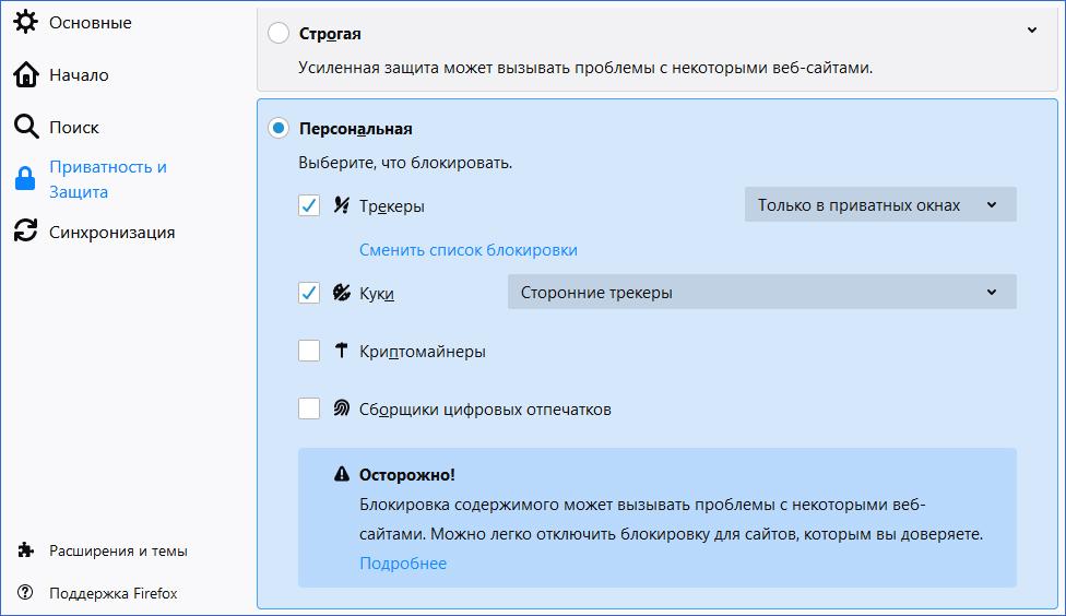 Управление куки-файлами в Firefox